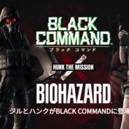 カプコン、『BLACK COMMAND』で『バイオハザード』 とのコラボを発表 「ジル」 や「ハンク」がゲーム内に登場…アンブレラ隊員の育成も可能