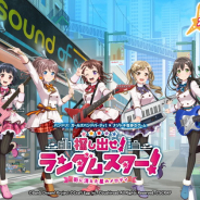 SCRAP、『バンドリ! ガールズバンドパーティ!×ナゾトキ街歩きゲーム「探し出せ! ランダムスター!」』の開催期間を5月6日まで延長決定