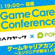 C&R社、カヤックおよびポケラボと「ゲームキャリアカンファレンス ~エンジニアが斬る!人事のタテマエ~」を9月27日に開催決定