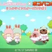 LINE、『LINE ポコパン』がサンリオの人気キャラクター「リトルツインスターズ」とのコラボレーションを実施