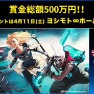 """アニマックス、eスポーツPJ「e-elements」第一弾として""""League of Legends Spring Cup2020""""の決勝トーナメントを開催決定!"""