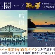 ブランジスタゲーム、『神の手』でSTU48デビューシングル「暗闇/瀬戸内の声」の発売記念コラボを開始