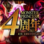 マイネット、『幻獣姫』で4周年を記念した複数のキャンペーンを開催 期間中ログインでSR確定ガチャチケをプレゼント!