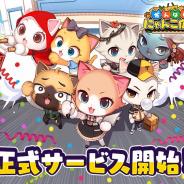 FUNPLE STREAM、農場作り×スーパー経営ゲーム『がんばれ!にゃんこ店長』のAndroid版を配信開始