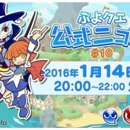 セガゲームス、『ぷよぷよ!!クエスト』の公式ニコ生放送「ぷよクエ公式ニコ生#10」を1月14日20時から配信開始 新コラボ情報も先行公開