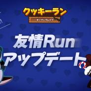 韓国DEVSISTERS、『クッキーラン:オーブンブレイク』にリアルタイム協力プレイモード「友情Run」を実装