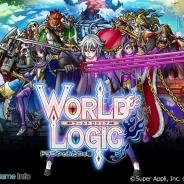 スーパーアプリ、本格RPG『ワールドロジック -ドラゴンとふたつの瞳-』を「dゲーム」で配信決定 事前登録受付を本日より開始