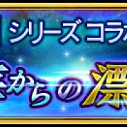 スクエニ、『ヴァルキリーアナトミア ‐ジ・オリジン‐』で本日18時より『STAR OCEAN』シリーズとのコラボイベントを復刻開催!
