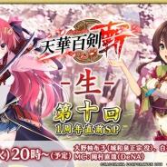 KADOKAWAとDeNA、『天華百剣 -斬-』のリリース1周年記念生放送特番を4月17日に放送決定 記念イベントは4月2日より開催予定