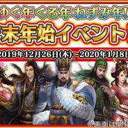 Snail Games Japan、『戦乱アルカディア』で年末年始の大型イベントを開催