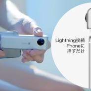 サンコー、iPhoneに装着して使える360度カメラ「Insta360 Nano」の先行予約受付中