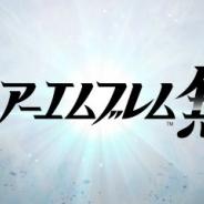 任天堂、『ファイアーエムブレムヒーローズ』で最大10個の「オーブ」プレゼントするログインボーナス…『ファイアーエムブレム無双』海外発売を記念して
