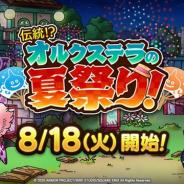 スクエニ、『ドラゴンクエストタクト』で新イベント「伝統!?オルクステラの夏祭り!」を8月18日より開催! イベント限定キャラも登場
