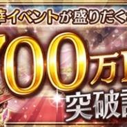 BOI、『幻獣契約クリプトラクト』が700万DLを突破! イベント「英雄祭」や「ポリシュからの挑戦状」など記念キャンペーンを本日より開始