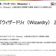 ドリコム、「ウィザードリィ(Wizardry)」の著作権と商標権を取得! 新作ゲームの開発も決定!
