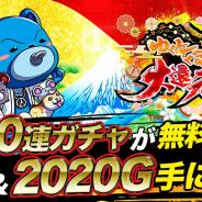 アプリボット、『ジョーカー~ギャングロード~』で最大2020連引ける無料ガチャをはじめとしたキャンペーン「ゆく年くる年大還元祭」を開催!