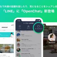 LINE、『LINE』で専用のプロフィールを使うコミュニティ向けグループ機能「オープンチャット」を提供開始 『荒野行動』との連携も
