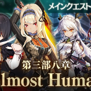 DMM GAMES、『かんぱに☆ガールズ』にてメインクエスト第三部八章「Almost Human」を開放! 5人の新衣装社員も登場