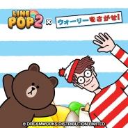 LINE、『LINE POP2』が世界的人気キャラクター「ウォーリーをさがせ!」とコラボレーション 限定LINEスタンプも配信
