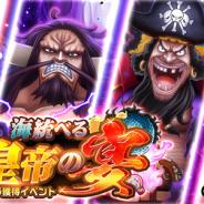 バンナム、『ONE PIECE サウスト』で「シャンクス」「黒ひげ」ら四皇を仲間にできるキャラ獲得イベント「海統べる皇帝の宴」を開催!