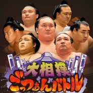 バンナムとHINATA、『大相撲ごっつぁんバトル』でサービス1周年カウントダウンキャンペーンを開催