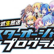 スクエニ、『スターオーシャン:アナムネシス』の公式生放送「STAR OCEAN PROGRAM #34」を12月8日19時から実施!