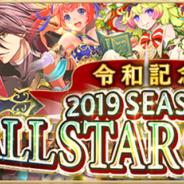 コアエッジ、『アルテイルNEO』で必ずLRカードが当たる「2019 SEASON All STAR PACK」を発売 ギルド本戦「Beginning of Reiwa」を開催