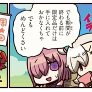 TYPE-MOON/FGO PROJECT、『Fate/Grand Order』のWEBマンガ「もっとマンガで分かる!Fate/Grand Order」の第38話を更新