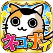 ニフティ、部屋作りアバターゲームアプリ『ネコッポイと魔法のカード』のiOSアプリ版をリリース