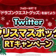 スクエニ、『DQウォーク』で「ドラクエグッズ」があたるクリスマスボックスCPを開催!!