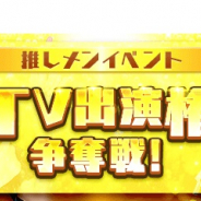 レッドクイーン、『AKB48のどっぼーん!ひとりじめ!』にて人気番組「AKBINGO」が復活!
