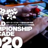 タイトー、e-sports大会「闘神祭」に向けたテーマソングを制作! ポチョムキン・ケツメイシ RYO・Heartbeatによる書き下ろし