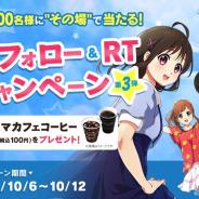 エディア、『マップラス+カノジョ』の配信を9月から今秋に変更 ファミマカフェコーヒーが当たるRTキャンペーンも実施中