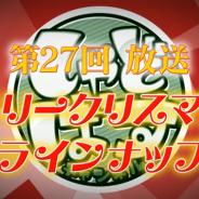 Cygames、『Shadowverse』の総合バラエティ番組「しゃどばすチャンネル 第27回」予告編を公開 本編は12月23日に公開予定