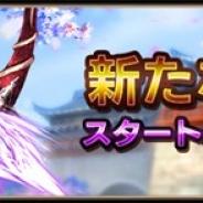 Snail Games、『戦乱アルカディア-Episode Ⅱ-』で新サーバー「成都」を開設…記念キャンペーンを開催 公式PV第2弾も公開