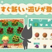 任天堂、『どうぶつの森 ポケットキャンプ』の今後のアップデートの情報を一部公開…「ガーデン」の追加や「衣装のクラフト」の解禁など