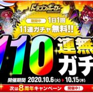 アソビズム、『ドラゴンポーカー』で「最大110連無料ガチャ」を開催!