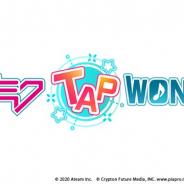 エイチーム、『初音ミク-TAP WONDER-』のアプリロゴを公開 公式Twitterで限定オリジナル壁紙をプレゼント