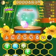 G&D、新作しりとりパズルゲーム『モグモグとパクパク~不思議なタマゴ~』のAndroid版を配信開始