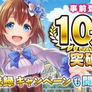 DMM GAMES、『ガールズシンフォニー:Ec ~新世界少女組曲~』の事前登録が10万人突破!
