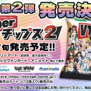 eStream、人気VTuber全35組のオリジナルカード付きチップス「VTuberチップス2」の発売を決定!