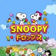 ビーライン・インタラクティブ・ジャパン、新作パズルゲーム『スヌーピー ドロップス』の事前登録を開始。PEANUTS公認のお宝グッズが当たるキャンペーンも