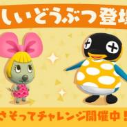 任天堂、『どうぶつの森 ポケットキャンプ』に2人の新どうぶつ「チューこ」「ビス」が登場!