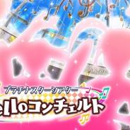 バンナム、『ミリシタ』でイベント「プラチナスターシアター ~Helloコンチェルト~」を明日15時より開催!