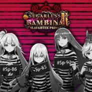 コロプラ、『クイズRPG 魔法使いと黒猫のウィズ』で新イベント「SUGARLESS BAMBINA Ⅱ Slaughter Prison」を開催 ヴィタら6人の少女たちが登場