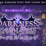 Cygames、『Shadowverse』で新カードパック「ダークネス・エボルヴ」や観戦機能の追加を含むアップデートを実施 記念キャンペーンを開催
