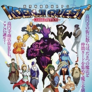 ARも使った街歩きゲーム 高円寺商店街連合会が、KOENJI QUEST(高円寺商店街RPG ~Master of Koenji~)を2月に開催…参加無料