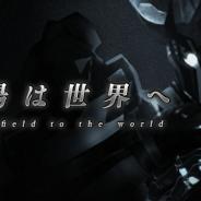 Snail Games Japan、『LEGEND OF HERO』にて世界サーバーとの統合を実施! 世界各国のプレイヤーとの対戦が実現
