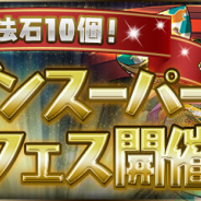 ガンホー、『パズル&ドラゴンズ』で魔法石10個!シーズンスーパーゴッドフェスを7月12日より開催 「流離・エンシェントドラゴンナイト -REX-」などが登場!!