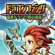 Toydea、Android向けダンジョン探索RPG『ドラゴンファング~勇者ドランと時の迷宮~』を1月30日に提供決定! 事前登録の受付開始